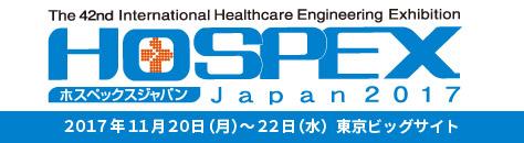 HOSPEX Japan 2017に出展します